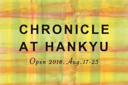 hankyukokuchi